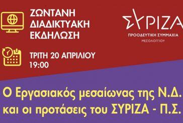 ΣΥΡΙΖΑ Μεσολογγίου: Διαδικτυακή εκδήλωση για τα εργασιακά