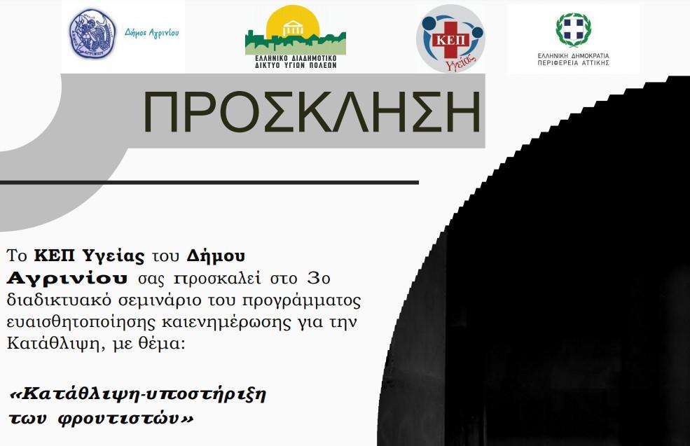 Την Τρίτη το 3o διαδικτυακό σεμινάριο της διαδικτυακής δράσης για την κατάθλιψη του ΚΕΠ Υγείας Δήμου Αγρινίου
