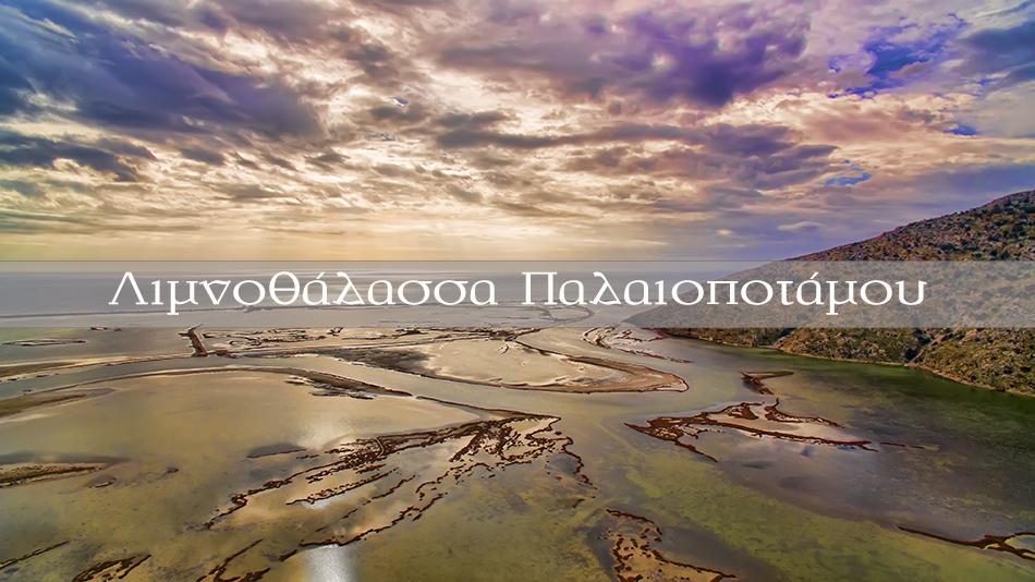 Μαγεύει ο Παλαιοπόταμος! (βίντεο)