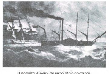 Χρήστος Σιαμαντάς: «Τα πολεμικά γεγονότα στην περιοχή της Ναυπάκτου την περίοδο της Επανάστασης του 1821»