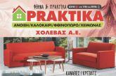 Το νέο φυλλάδιο προσφορών της PRAKTIKA Χολέβας ΑΕ