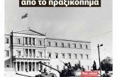 ΣΥΡΙΖΑ: Ποτέ ξανά χούντα