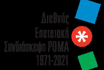 Διεθνής επετειακή συνδιάσκεψη Ρομά – Το πρόγραμμα του διημέρου 8-9 Απριλίου