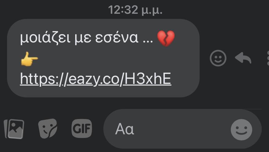 Νέα απάτη με μηνύματα στο Messenger που «κλέβουν» κωδικούς