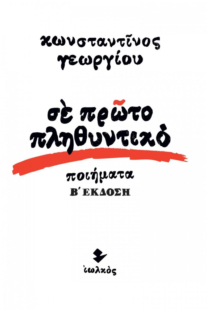 «Σε πρώτο πληθυντικό»: Επανακυκλοφορεί η ποιητική συλλογή του Αγρινιώτη εκπαιδευτικού Κωνσταντίνου Γεωργίου