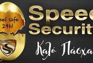 Αγρίνιο: Ευχές για Καλή Ανάσταση από τη Speed Security
