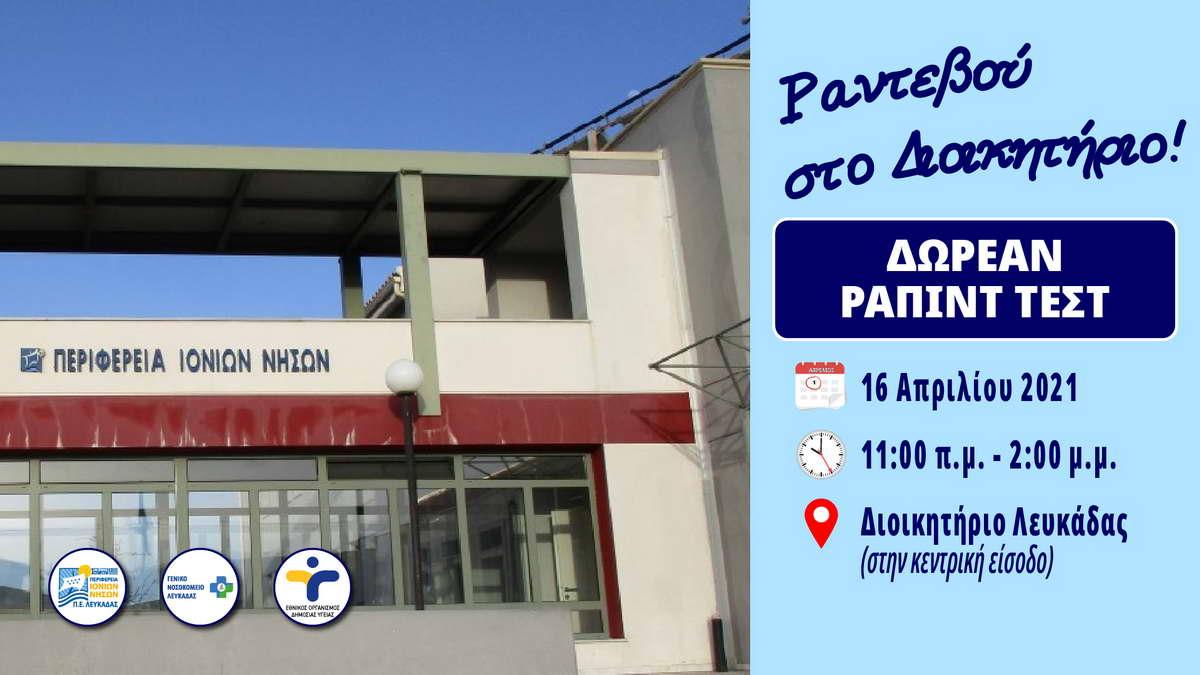 Λευκάδα: Στο Διοικητήριο δωρεάν rapid tests την Παρασκευή, 16 Απριλίου