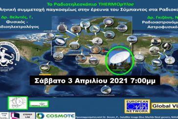 Διαδικτυακή διάλεξη από την Αστρονομική & Αστροφυσική Εταιρεία Δυτ. Ελλάδας για το Ελληνικό Ραδιοτηλεσκόπιο ΤΗΕRMOpYlae