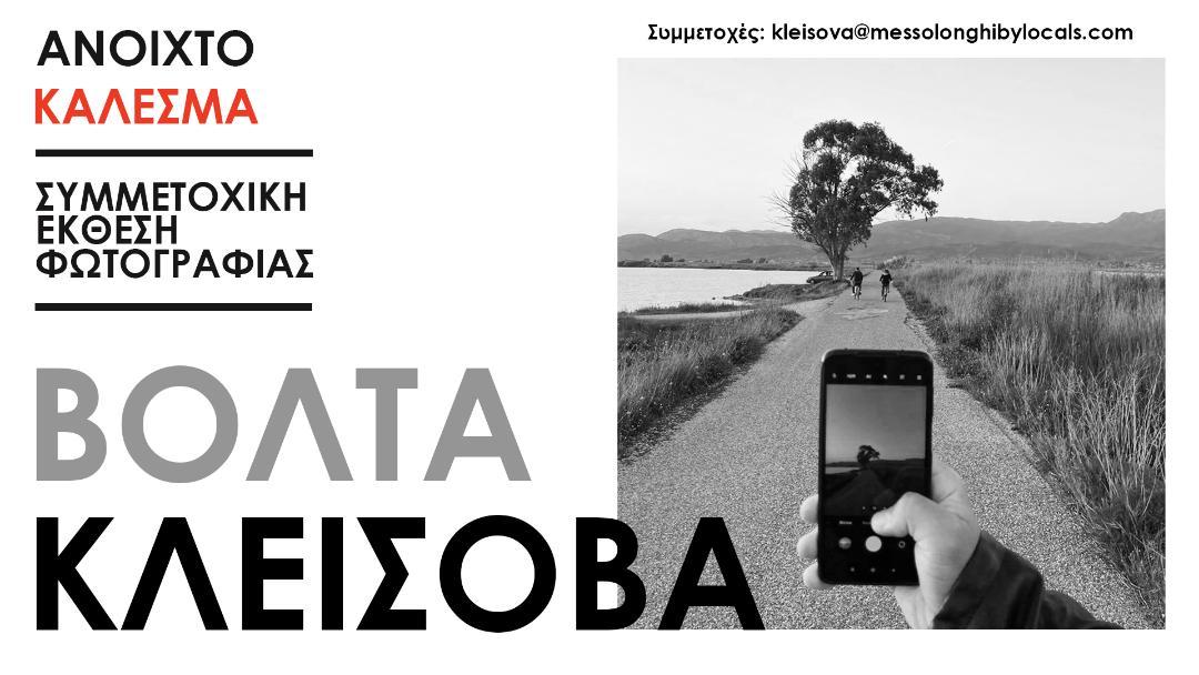 Ανοιχτό Κάλεσμα Φωτογραφίας: Βόλτα στην Κλείσοβα