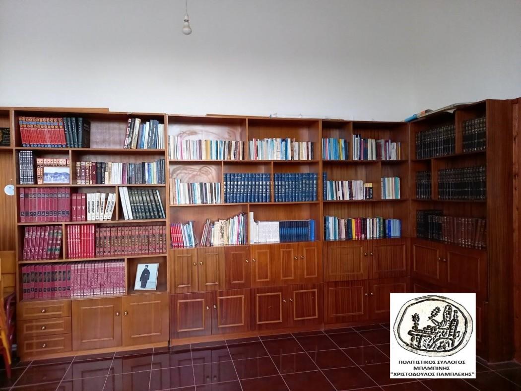 Ξεκινά να λειτουργεί δανειστική βιβλιοθήκη στην Μπαμπίνη