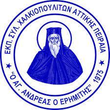 Σύλλογος Χαλκιοπουλιτών Αττικής – Πειραιά: «Στενάζουν» οι Πολιτιστικοί Σύλλογοι εξαιτίας της Πανδημίας