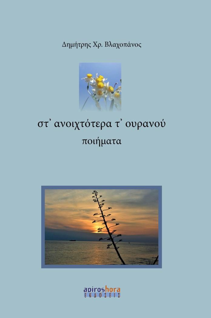 Bιβλιοπαρουσίαση: «στ' ανοιχτότερα τ' ουρανού» ποίηση του Δημήτρη Βλαχοπάνου