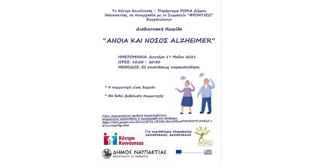 Διαδικτυακή Ημερίδα για την άνοια και τη νόσο Alzheimer από το Κέντρο Κοινότητας Δήμου Ναυπακτίας