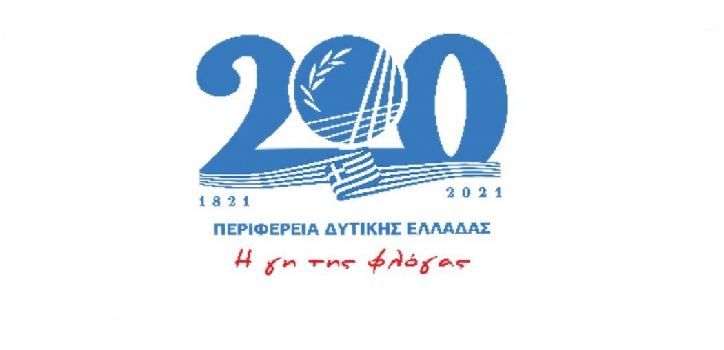 Δυναμικό παρόν των σχολείων Δυτικής Ελλάδας στις δράσεις για τα 200 χρόνια από την Επανάσταση