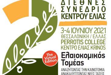 Ξεκινάει την Πέμπτη 3 Ιουνίου το 2ο Διεθνές Συνέδριο Ελιάς