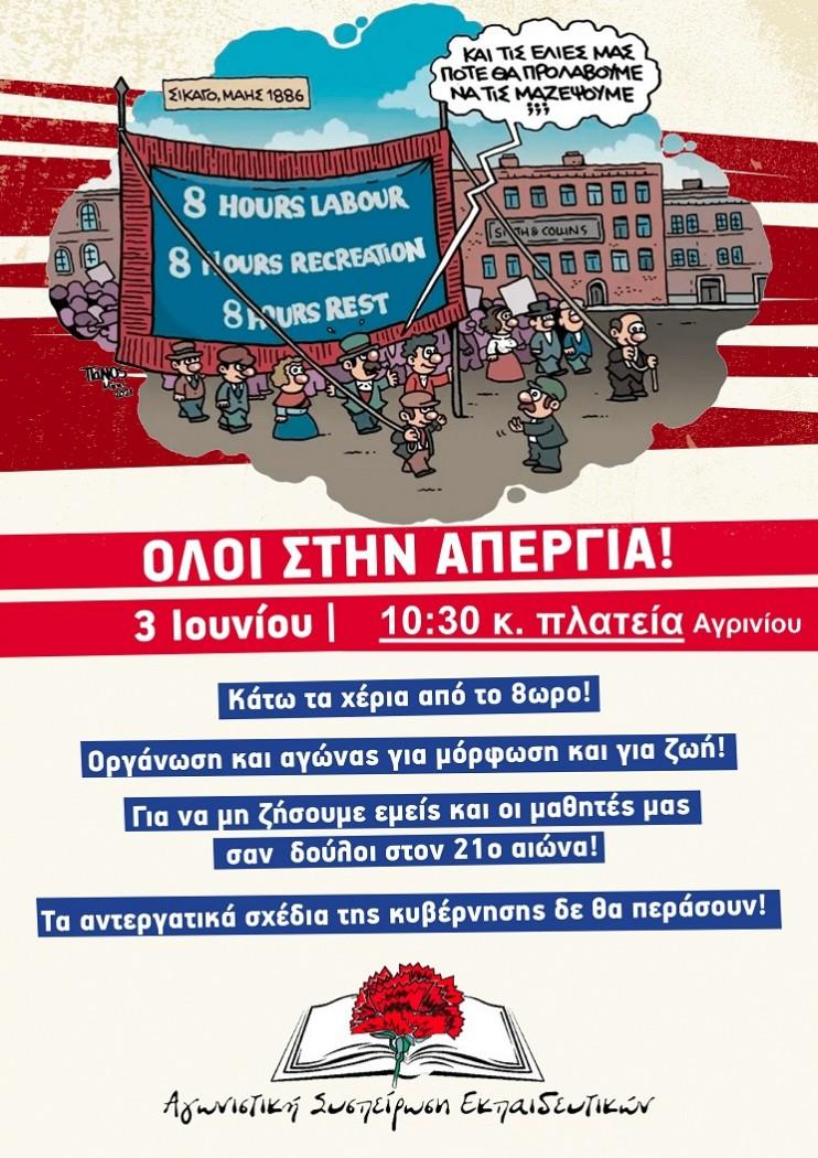 Αγρίνιο: απεργιακό κάλεσμα από την Αγωνιστική Συσπείρωση Εκπαιδευτικών