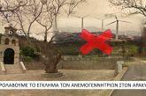 «Για την Κοινότητα Μεσολογγίου»: «Έφτασε η στιγμή να υπερασπιστούμε τον Αράκυνθο»