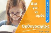 Aπό 17 έως 19 Ιουνίου o 1ος Πανελλήνιος Διαγωνισμός Ορθογραφίας για μαθητές Δημοτικών Σχολείων