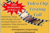 Λήγει η προθεσμία συμμετοχής σε video clip του Ανοιχτού Θεάτρου Αγρινίου