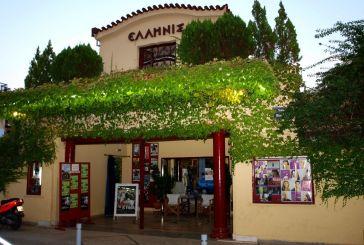 Αυτό είναι το πρόγραμμα του «Ελληνίς»- μας περιμένει για όμορφες κινηματογραφικές βραδιές στο Αγρίνιο