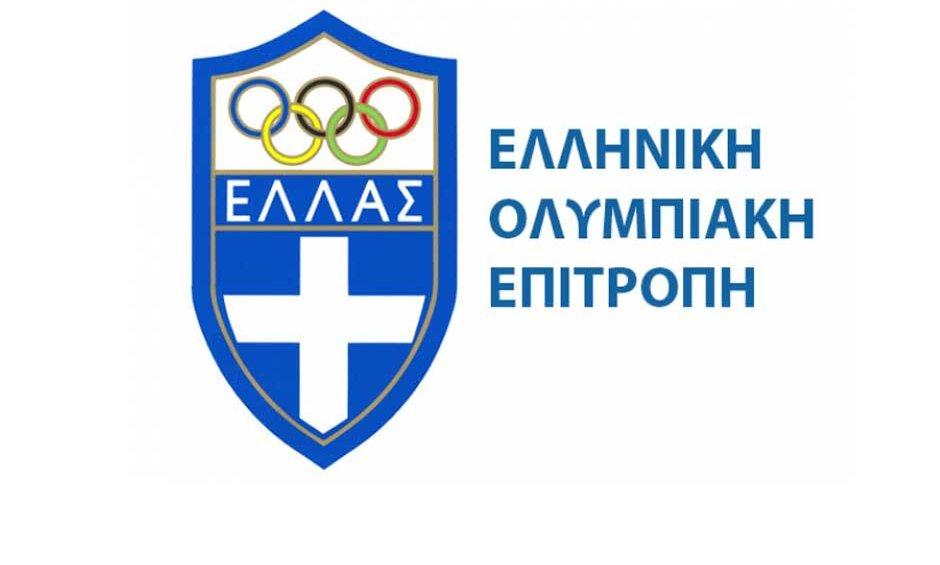 Η Ελληνική Ολυμπιακή Επιτροπή προσδιορίζει τα Ομαδικά Ολυμπιακά Αθλήματα