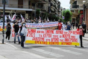 Αγρίνιο: απεργιακό κάλεσμα από το  Εργατικό Κέντρο και τους συνταξιούχους