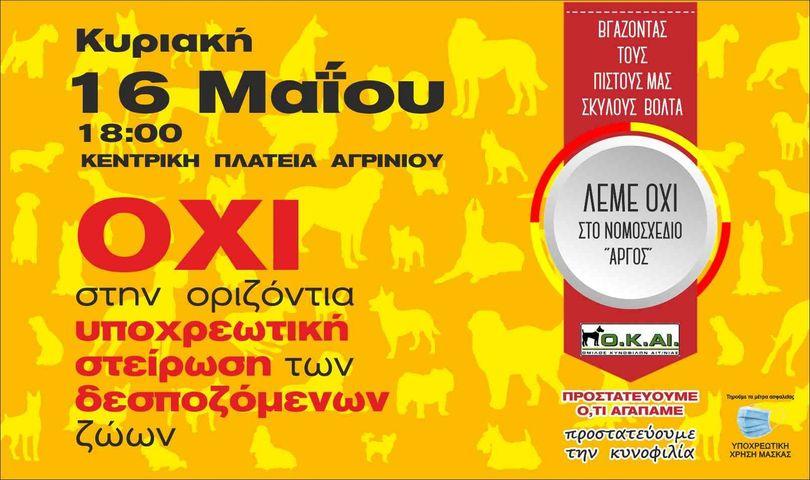 Αγρίνιο: Διαμαρτυρία ενάντια στην υποχρεωτική στείρωση των δεσποζόμενων ζώων την Κυριακή 16 Μαΐου