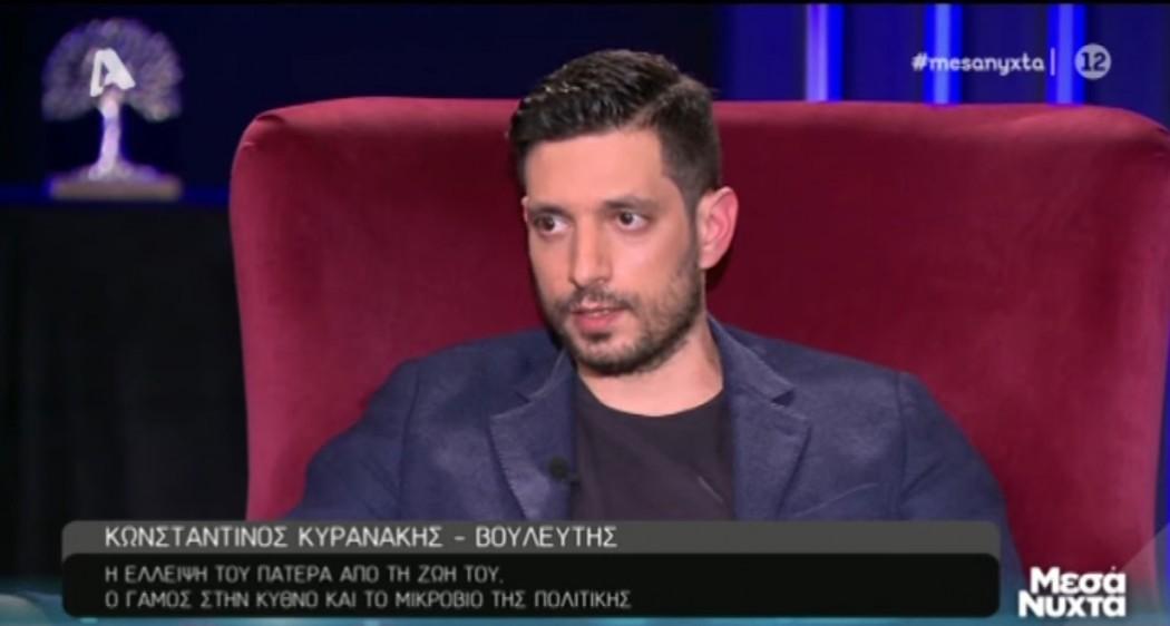 Κυρανάκης: «Είμαι προϊόν καλοκαιρινού έρωτα στην Σκιάθο – Δεν έχω επαφή με τον πατέρα μου»