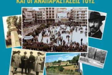 Σε κυκλοφορία ο τόμος «Αγρίνιο: Νέες μορφές αστικού χώρου και οι αναπαραστάσεις τους.1900-1980»