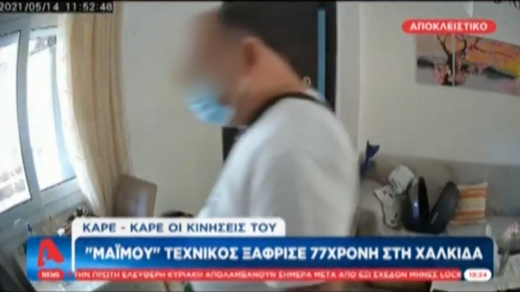 Χαλκίδα: Έκανε τον τεχνικό και έκλεψε από ηλικιωμένη μέχρι και τη βέρα της (βίντεο)