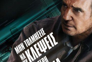 Αγρίνιο: Ο «Έντιμος Κλέφτης» θα προβάλλεται μέχρι 2/6 στον κινηματογράφο «Ελληνίς»