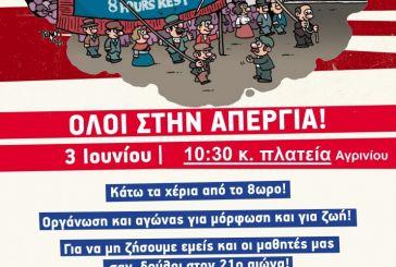 Καλεί στην απεργία της 3ης Ιουνίου το ΠΑΜΕ Εκπαιδευτικών Αιτωλοακαρνανίας