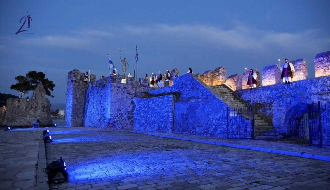 Ναύπακτος: Aφιερωματικά βίντεο για την Aπελευθέρωση της πόλης παρουσιάζουν Δήμος και η Εφορεία Αρχαιοτήτων