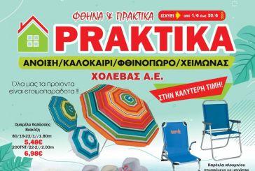 Νέο φυλλάδιο προσφορών για τον Ιούνιο από το PRAKTIKA Χολέβας ΑΕ