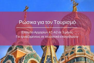 Δήμος Αγρινίου: «Ρώσικα για τον Τουρισμό Α1 – Α2» μέσω τηλεκπαίδευσης