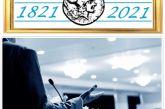 1η παράταση υποβολής περιλήψεων για το 1ο Συνέδριο Ιστορίας του Ξηρομέρου