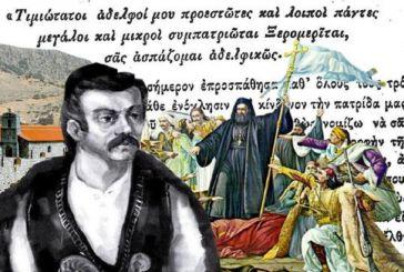 Σαν σήμερα, 25 Μαΐου 1821: Ο Γεώργιος Βαρνακιώτης κηρύσσει την Επανάσταση στο Ξηρόμερο