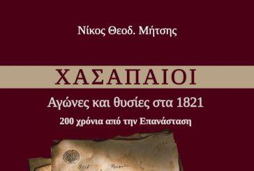 Κυκλοφόρησε το βιβλίο του Νίκου Μήτση, «Χασαπαίοι: Αγώνες και θυσίες στα 1821»