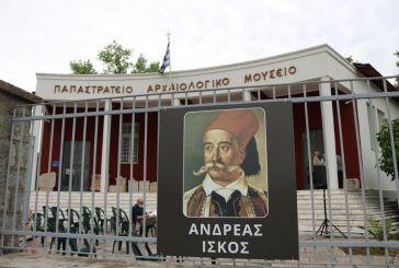 Ο Ανδρέας Ίσκος που είδαμε στο μουσείο Αγρινίου μοιάζει… ανησυχητικά με τον Μαυρομιχάλη!