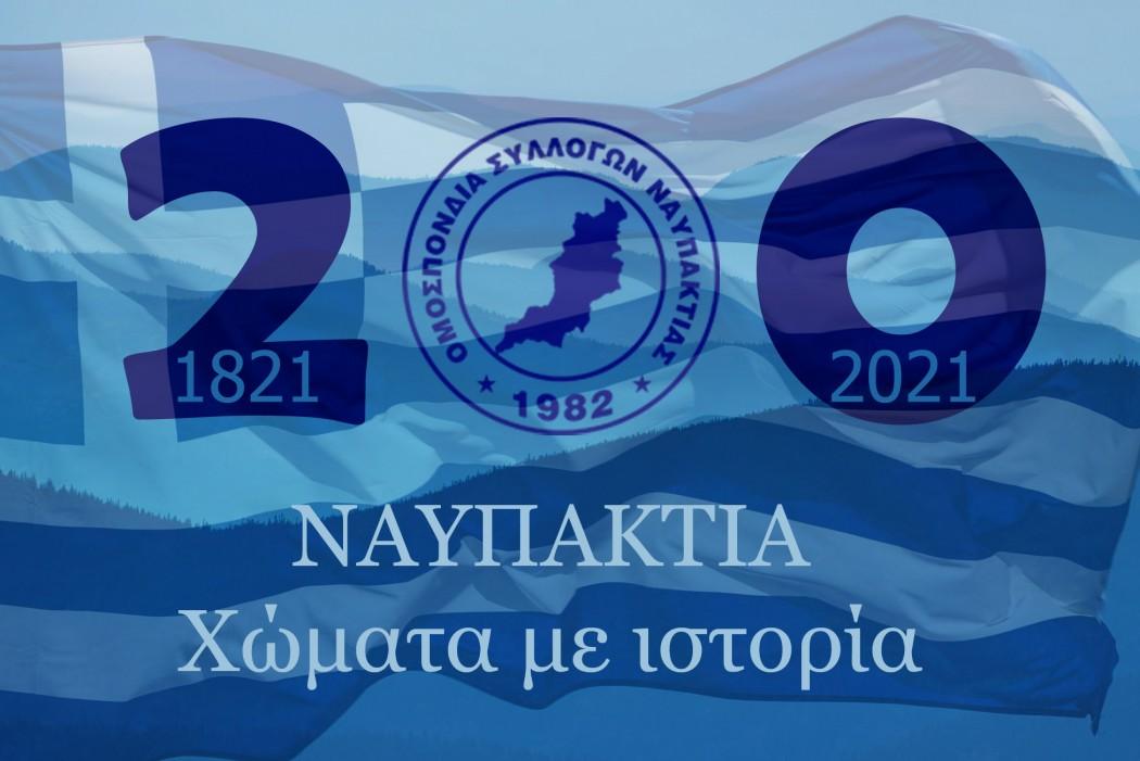 Ομοσπονδία Συλλόγων Ναυπακτίας: «Γιορτάζοντας τα 200 χρόνια του Εικοσιένα»