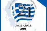 Το πρόγραμμα των εκδηλώσεων του δήμου Ακτίου-Βόνιτσας για τα 200 χρόνια από την επανάσταση