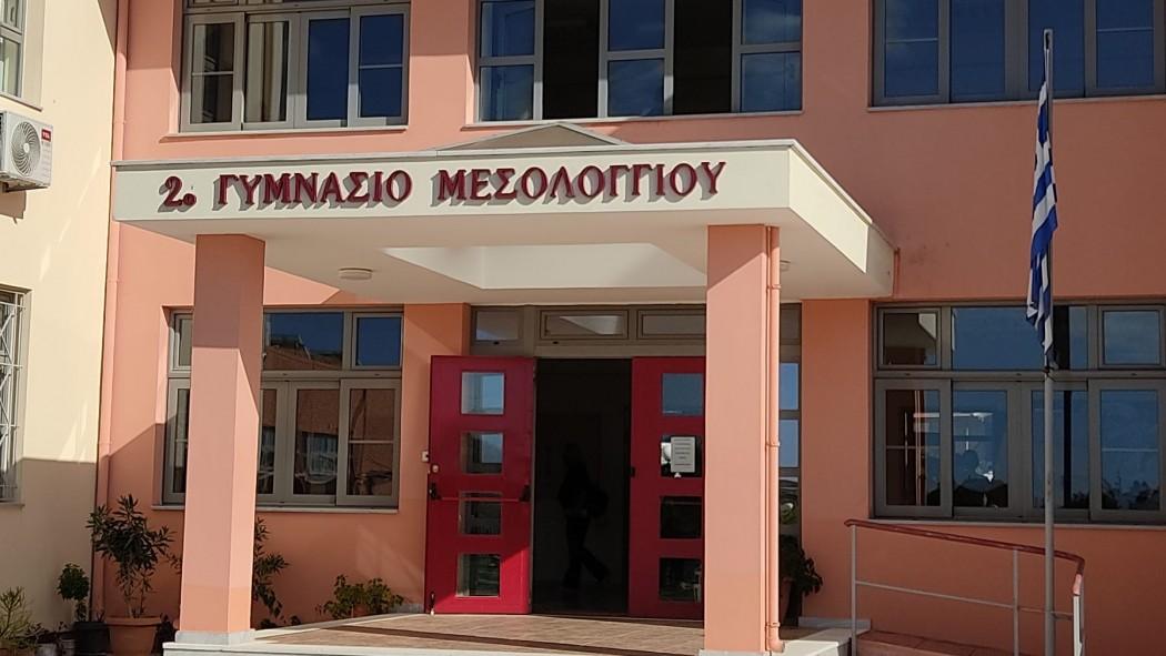 2o Γυμνάσιο Μεσολογγίου: Με κλήρωση αγιογραφίας ενισχύει τον εξοπλισμό των εργαστηρίων του