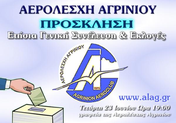 Αερολέσχη Αγρινίου: Πρόσκληση σε Τακτική Γενική Συνέλευση