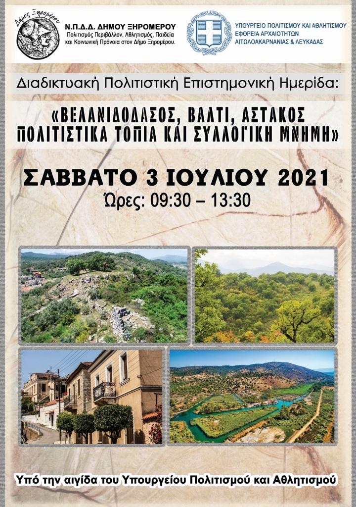 Ημερίδα: «Βελανιδοδάσος, Βαλτί, Αστακός: πολιτιστικά τοπία και συλλογική μνήμη»