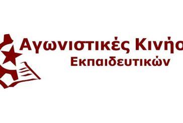Αγωνιστικές Κινήσεις Εκπαιδευτικών: Σέρνουν στα δικαστήρια την απεργία-Υλοποιούν τους αντιλαϊκούς νόμους που ψήφισαν