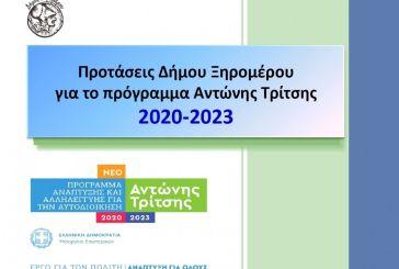 Προτάσεις ύψους 11 εκ. του Δήμου Ξηρομέρου για το πρόγραμμα «Αντώνης Τρίτσης»