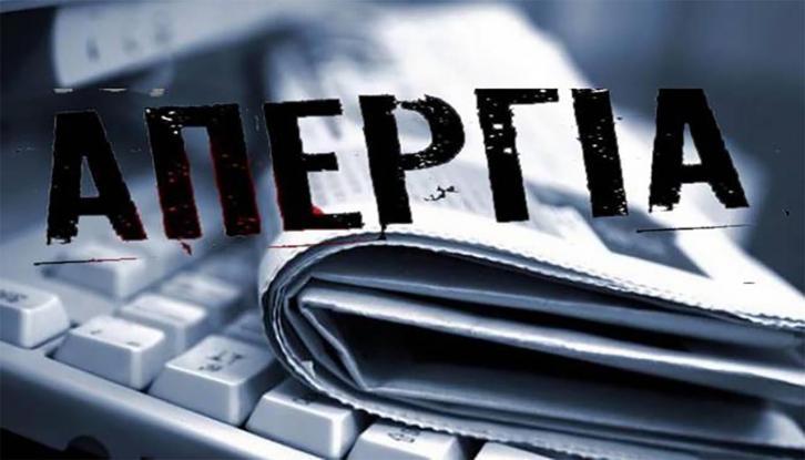 24ωρη απεργία στα μέσα ενημέρωσης την Πέμπτη 10/6-χωρίς ροή ενημέρωσης το agrinionews.gr