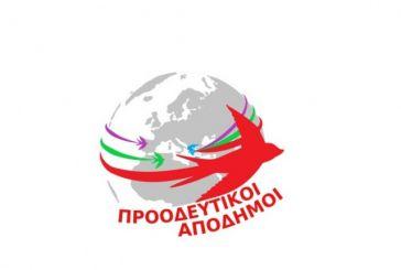 «Προοδευτικοί Απόδημοι»: πρωτοβουλία για προοδευτική συμμετοχή στις ερχόμενες εκλογικές διαδικασίες.