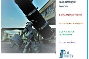 1ο ΕΠΑΛ Αγρινίου: «ουράνιες και επίγειες εικόνες» με τηλεσκόπιο και drone