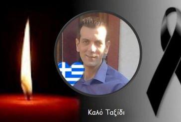 Πένθος στην Κατούνα για τον θάνατο 49χρονου
